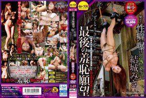 [CESD-142] 最後の羞恥願望 ずっとこうされたかった…秘めた性癖を曝け出す、これが本当の結城みさ 顔射・ザーメン SM Blow / Handjob  Spanking / Whipping  Aokan