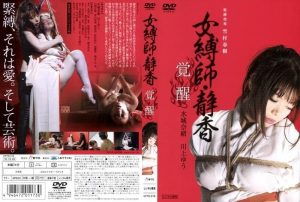 [CFTD-315] Bondage 薫静香は、彼女の先生に縛ら Kaoru Shizuka tied her teacher – awake  JAV
