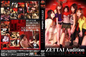 [CZ-057] ZETTAI AUDITION M男残虐哀歌 その他フェチ その他女王・SM  面接・オーディション 素人