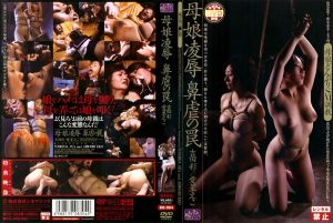 [DD-304] Yoshida Aya, Ai Hoshieko 母娘凌辱 鼻虐の罠 Costume シネマジック 母親 輪姦・辱め