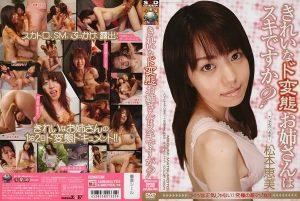 [DVUMA-088] きれいなド変態お姉さんはスキですか? ディープス モデル・お姉さん風 Deeps 北野雄二 Yuji Kitano