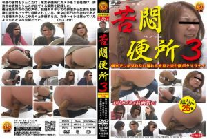 [E53-03] 苦悶便所 3 エボ・ビジュアル Evo Visual 脱糞 Jade 盗撮