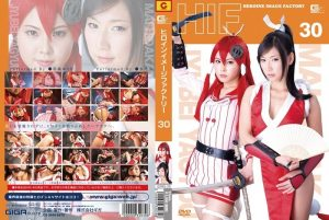 [GIMG-30] Heroine Image Factory Yagyu Jubei  & Hitaka-mai Mizuki An   Ayashiro Yurina Fetish
