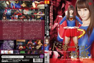 [GVRD-22] スーパーヒロインドミネーション地獄 SUPER WOMAN 限界討伐編  樹花凜 監禁・拘束 GIGA(ギガ) Rokki Veneration