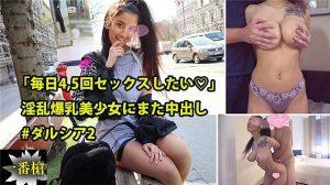 [Heyzo-2415]  「毎日4,5回セックスしたい♡」淫乱爆乳美少女にまた中出し#ダルシア2 – ダルシア