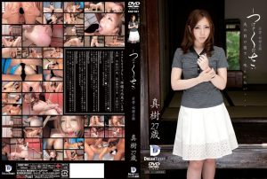 [KSD-021] しつけてください 若妻・奴隷志願 真樹27歳 Married woman / mature woman  ドリームチケット  young wife スパンキング・鞭打ち