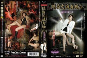 [MHD-050] 隠密忠誠真矯正  other queen / SM その他女王・SM 女王様・M男  spanking / whipping SM