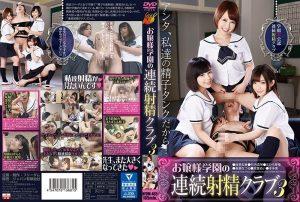 [NFDM-465] お嬢様学園の連続射精クラブ 3  Makoto Takeuchi 紗也いつか Japan Co. Freedom フェラ・手コキ