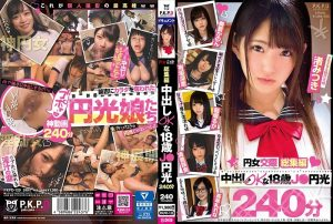[PKPD-120] 円女交際総集編 中出しokな18歳J●円光240分 ドキュメント Best Seion Sakura POV Pakopako-dan To Yukaina Nakama-tachi / Mousozoku