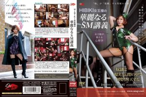 [QRDA-007] HIBIKI女王様の華麗なるSM講義  spanking / whipping  boots / pumps (fetish) Queen Road  queen / M man 調教