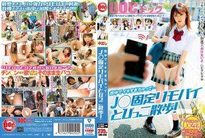 [SIM-098] 街中でイキすぎちゃって…J○固定リモバイとびっこ散歩! 女子校生 Shirouto Manman School Uniform 学生服 森日向子