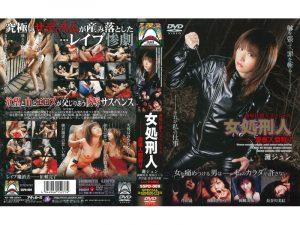 [SSPD-009] 人間の狩猟人間屈辱お仕置き屈辱特別女処刑人 Nada Jun, Okazaki Mio, Hasegawa Miku 3P, 4P