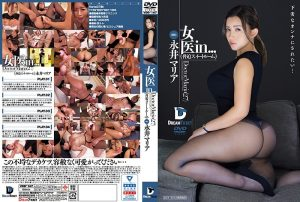 [VDD-167] 女医in…(脅迫スイートルーム) 永井マリア 3P 3P、4P ドリームチケット 巨乳 イラマチオ