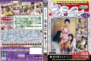 [ARMD-092] うんこDEチュー 4 スカトロ ナンシー 紫羽あやめ その他レズ Shakunai Purple No.