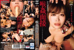 [DDFF-005] 喉姦面接 ~こうかんめんせつ~ 望月あやか Bukkake Dogma 3P、4P イラマチオ Mochizuki Ayaka