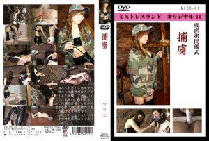 [MLDO-011] 顔虐拷問儀式 捕虜 マリエ 女王様・M男 その他女王・SM impression  インプレッション