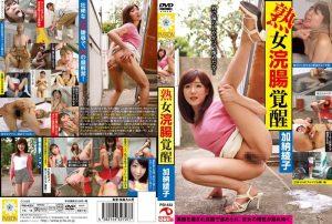 [PSI-433] 熟女浣腸覚醒 加納綾子 人妻・熟女 おばさん パンスト(フェチ) ブルマ Pool Club Entertainment