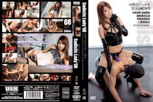 [PST-108] Sadistic Lady 08 北川瞳 足コキ U&K フェラ・手コキ 女王様・M男 U&K