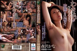 [RBD-968] わき毛が生えるまで監禁され続けて 監禁・拘束 辱め 大谷卓生 龍縛 Morisawa or not