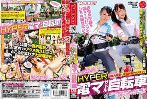 [RCTD-026] HYPER電マサドル自転車 おっぱい 桜乃ゆいな ルート山崎 ロケット 企画