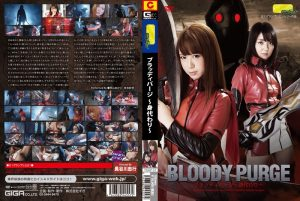 [TGGP-57] BLOODY PURGE(ブラッディパージ) 身代わり  コスチューム GIGA(ギガ) 戦隊・アニメ・ゲーム giga-