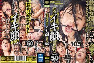 [TOMN-122] Arimura Chika, Kisaki Ema, Uehara Ai 鉄板女優が本気で悶絶するイッてもイッても終わらないイカセ絶頂 … フェチ TEPPAN