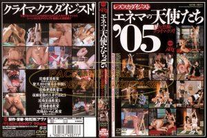 [ADV-R0077] エネマの天使たち '05 その他レズ 椎名みなみ 里見ケイ  君島麻衣子