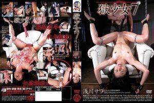 [ADV-R0602] 獄少女 7 Sara Asakawa Dongen Ken SM ディルド 辱め
