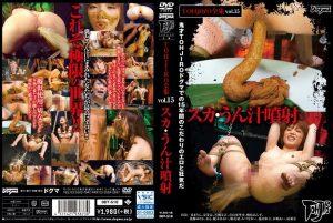 [DDT-518] TOHJIRO全集 Vol.15 スカ・ウン汁噴射 DDT dogma  浣腸 TOHJIRO
