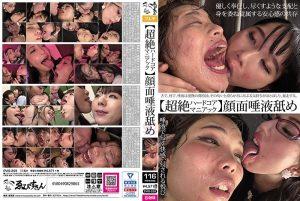 [EVIS-259] 【超絶ハードコアマニアック】顔面唾液舐め  白金れい奈 徳永れい 神納花 レズキス
