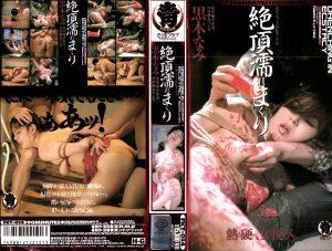 [FKT-014] 別冊 絶頂 濡れまくり 調教 その他SM 黒木なみ Junichi Ito h.m.p