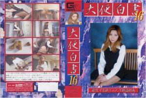 [GHS-016] Scat 教師は教室で机の上にトイレに行ってきました Rika Yagisawa