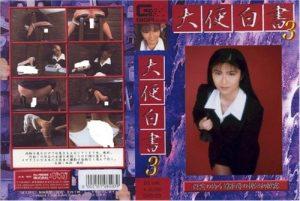 [GHS-03] 大便白書 3【VHS】 脱糞 ギガ giga-  GIGA(ギガ)