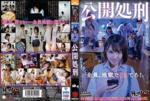 [HUNBL-028] 公開処刑 Creampie 鬼畜系 School Stuff School Girls HHHグループ