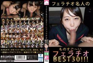 [MMB-340] フェラチオ名人のものすご~いフェラチオBEST30!!! 今井ゆあ Mitani Akari フェラ 美乳 Imai Yua