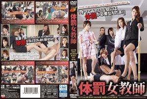 [NFDM-444] 体罰女教師 Japan Co. アウトレット みおり舞 freedom コスチューム