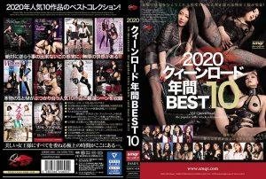 [QRDC-028] 2020クィーンロード 年間BEST10 椿女王様 叶門凛子 SM 乃々花女王様 queen road