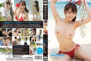 [REBD-526] Hikari2 Shiny summer light/青空ひかり Solowork 単体作品 HELLPESS☆TAKA Image Video 青空ひかり
