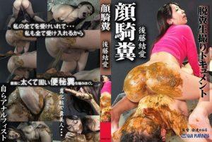 [VRNET-027] 女性が糞で顔面を汚している defecating