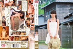 [SNIS-013] はずかしめられた里帰り ほしのあすか イタズラ Hoshino Asuka Solowork 顔射 S1 NO.1 STYLE