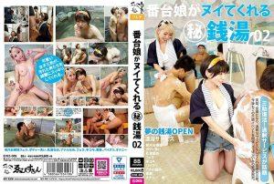 [EVIZ-069] 番台娘がヌイてくれる 秘 銭湯02 Natsuki Noa Breasts ゑびすさん/妄想族 Slut 美乳