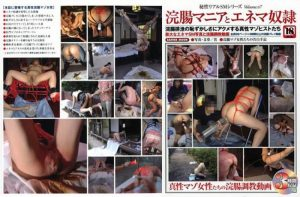 [HRSM-07] Scat スカートボンデージ Enema Bondage