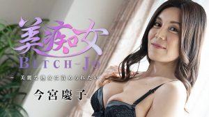 [Heyzo-2465] 美痴女~美麗な熟女に責められたい~ – 今宮慶子