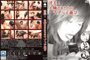 [INBD-007] 淫美!お姉さまたちのマゾっ子遊び ジーナ 女王様・M男  踏みつけ(M男) Kitagawa Pro