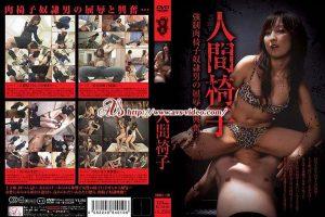 [KGAI-003] 人間椅子 120分 一蔵 Arakawa Maimi, Nanase Mayumi, Arai Kon