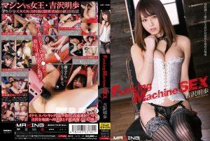 [MXGS-739] Fucking Machine SEX 吉沢明歩 辱め MAXING(マキシング)  Della 3 調教