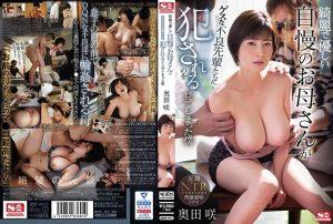 [SSNI-977] 綺麗で優しい自慢のお母さんがゲスな不良先輩たちに犯●れるのを見てしまった僕 奥田咲 レイプ Mishima Rokusaburo 人妻 Deep Throating S1 NO.1 STYLE