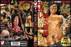 [VXXD-013] Morikawa Konomi V5周年記念最新作 極・拷問 女糞逆さ緊縛中出しスカトロジー 飲尿 Golden Showers Cum