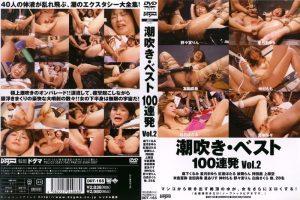 [DDT-165] 潮吹き・ベスト100連発 Vol.2 TOHJIRO ドグマ 総集編 潮吹き DDT