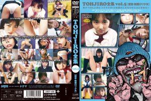 [DDT-488] TOHJIRO全集 Vol.5 密室・制服ロリ少女 ドグマ TOHJIRO DDT 調教 ロリ系